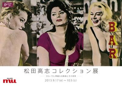松田高志コレクション展