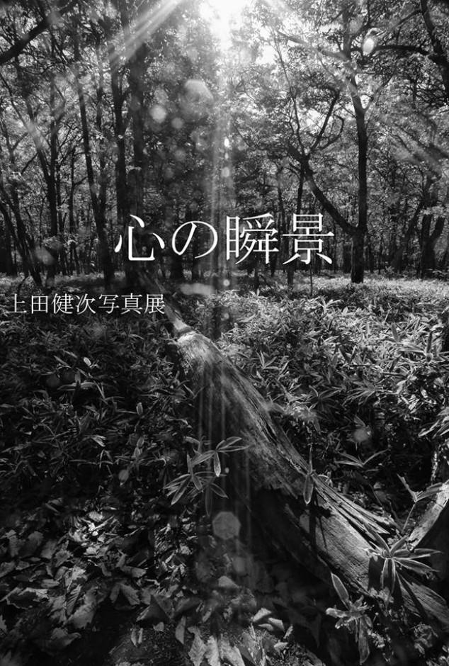 上田健次写真展「心の瞬景」
