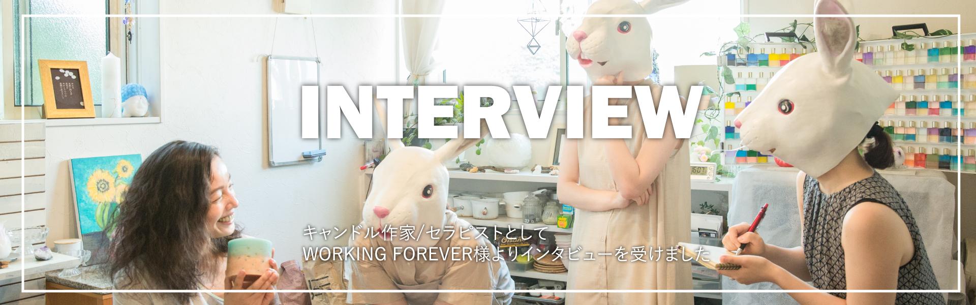 小池安雲インタビュー記事
