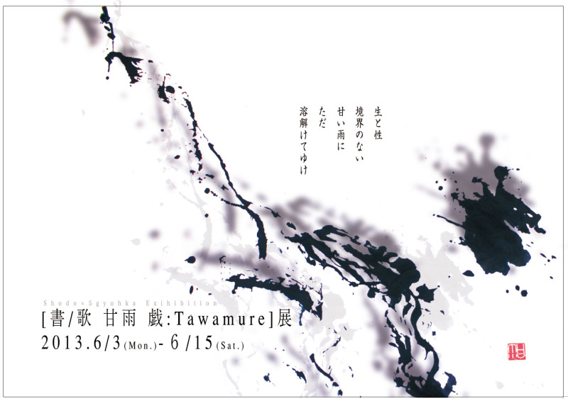 甘雨さんTawamure展
