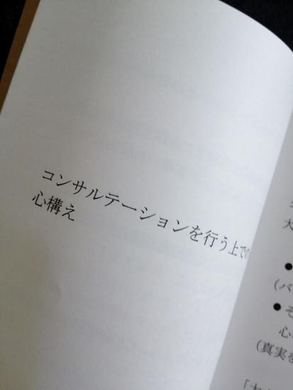 How to 天秤コンサルテーション