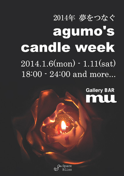 2014年夢をつなぐagumo's candle night